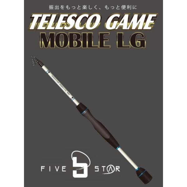 コンパクト振出ルアーロッド ファイブスター テレスコゲームモバイルLG 60UL / ルアー竿 / SALE10