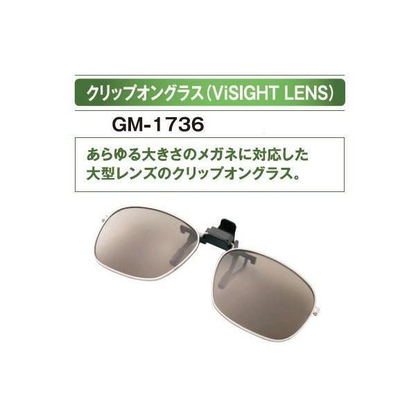 がまかつ 偏光サングラス クリップオングラス ヴィサイトレンズ GM-1736 VS20  (お取り寄せ) (送料無料) (セール対象商品)