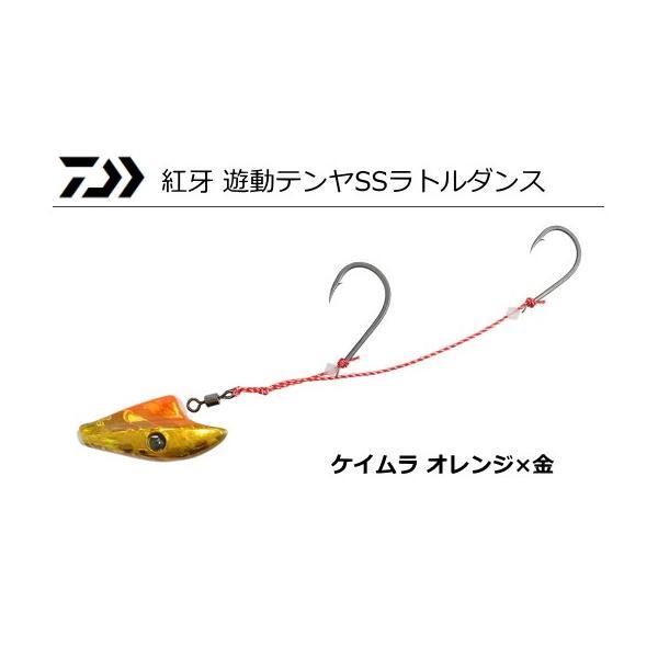 ダイワ 紅牙 遊動テンヤSS ラトルダンス ケイムラ オレンジ×金 5号 / 鯛ラバ タイラバ (メール便可) tsuribitokan-masuda