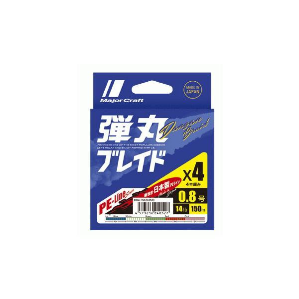 メジャークラフト 弾丸ブレイド X4 150m 0.8号/14lb  マルチ(5色) / PEライン (O01) (メール便可) (セール対象商品)