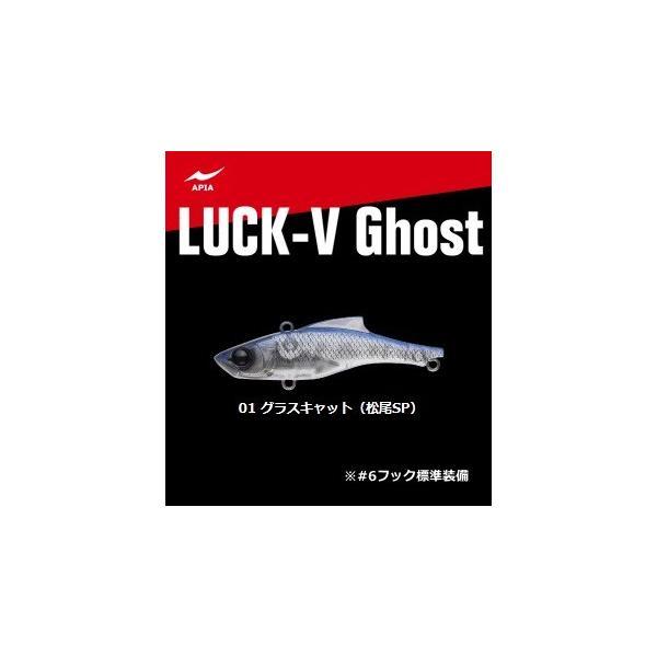 アピア LUCK-V Ghost (ラックブイ ゴースト) #01 グラスキャット (松尾SP) / ルアー (メール便可) (O01) (セール対象商品 20日13時まで)|tsuribitokan-masuda