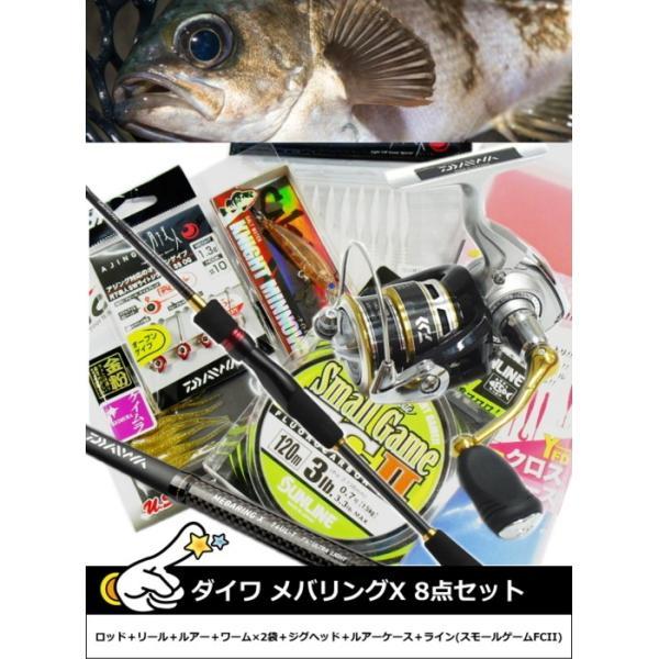 ダイワ メバリング X 8点セット / ロッド+リール+ルアー他 釣場に直行! メバルセット / SALE (週末セール対象商品)|tsuribitokan-masuda