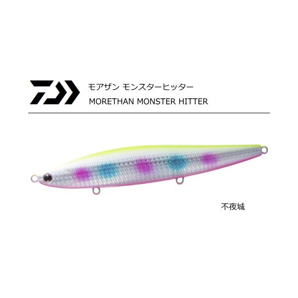 ダイワ モアザン モンスターヒッター 156F 不夜城 (メール便可)