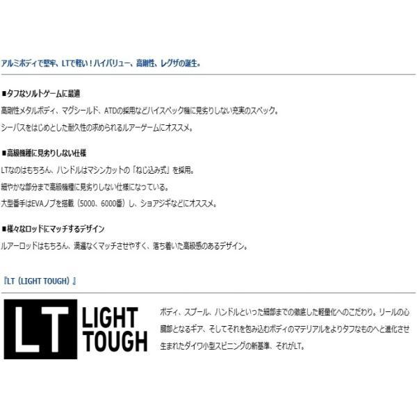 ダイワ 19 レグザ LT 6000D-H / スピニングリール (送料無料) (セール対象商品 5/7(火)12:59まで)
