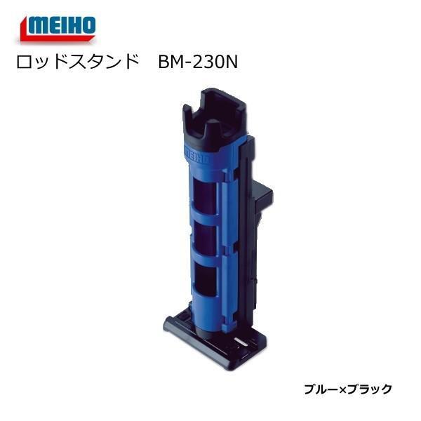 メイホウ ロッドスタンド BM-230N ブルー×ブラック (セール対象商品)