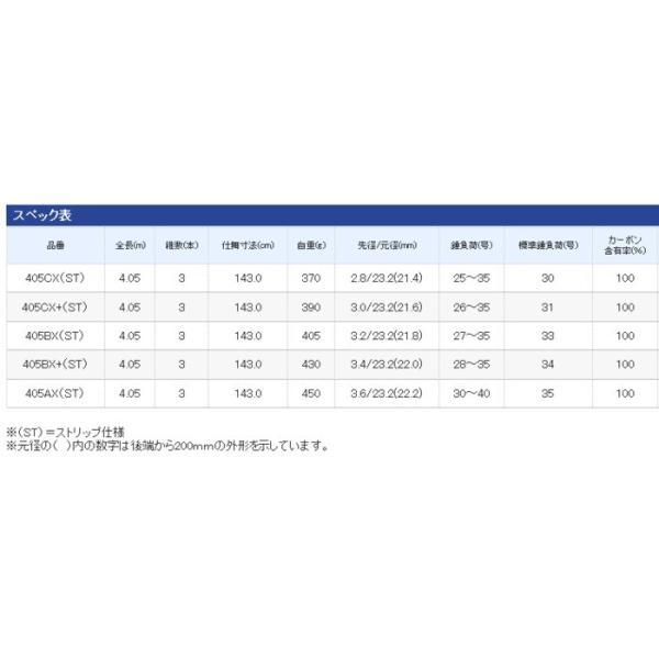 シマノ キス スペシャル (並継)  405BX(ST)  / 投げ竿 (S01) (O01)