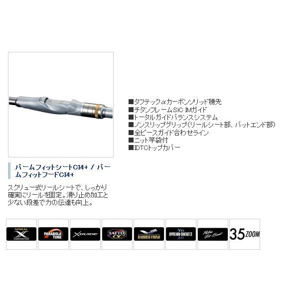 磯竿 シマノ BB-X スペシャル 1.2-52SZ (O01) (S01) (セール対象商品 5/7(火)12:59まで)