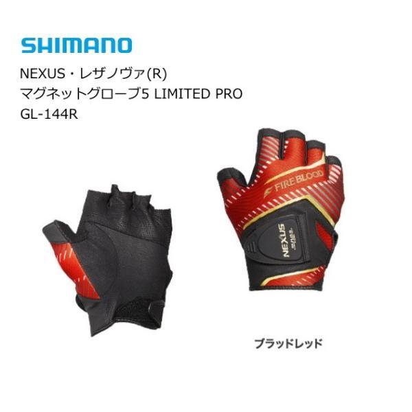 シマノ ネクサス レザノヴァ(R) マグネットグローブ5 LIMITED PRO GL-144R ブラッドレッド Mサイズ (メール便可) / 釣り用手袋 (S01) (O01)|tsuribitokan-masuda