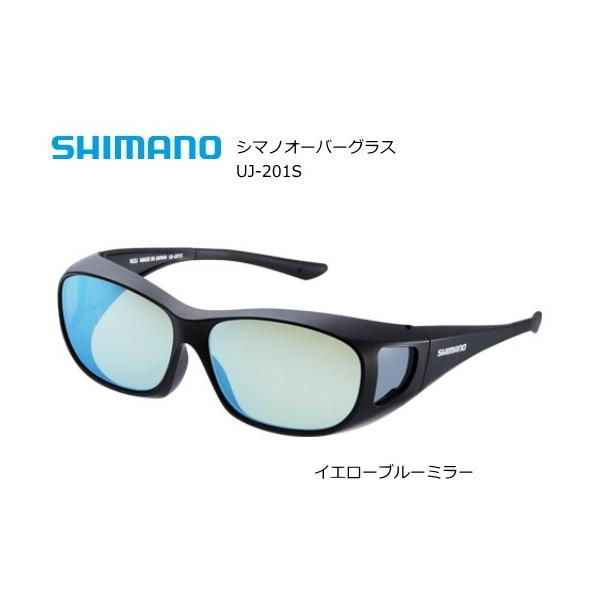 シマノオーバーグラス UJ-201S イエローブルーミラー / 偏光サングラス (S01) (O01) (送料無料) (セール対象商品)