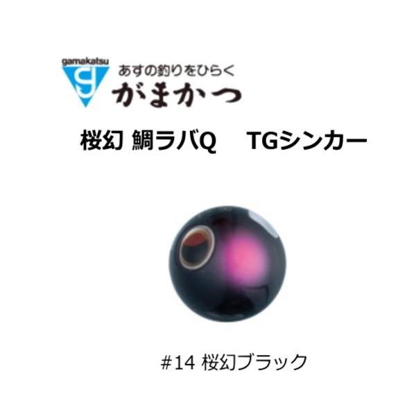 がまかつ 桜幻 鯛ラバーQ TGシンカー #14 桜幻ブラック 60g / オモリ タイラバ (メール便可)
