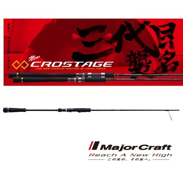 メジャークラフト 「三代目」 クロステージ ライトジギング CRXJ-S642ML/LJ (スピニングモデル)  (お取り寄せ商品)