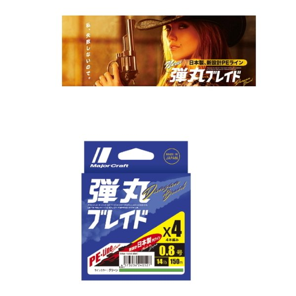 メジャークラフト 弾丸ブレイド X4 150m 1.2号/20lb グリーン / PEライン  (メール便可) (O01)
