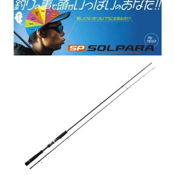(ポイント3倍) メジャークラフト NEW ソルパラ エギング SPX-862EL / エギングロッド (お取り寄せ商品)