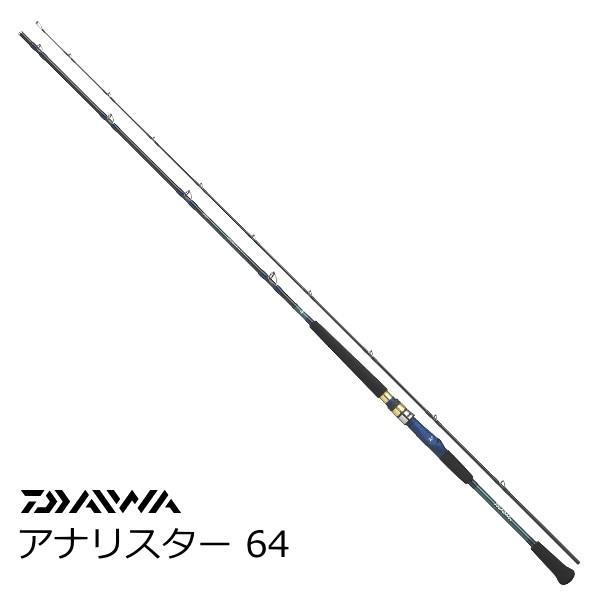 船竿 ダイワ アナリスター 64 50-235  (お取り寄せ商品)|tsuribitokan
