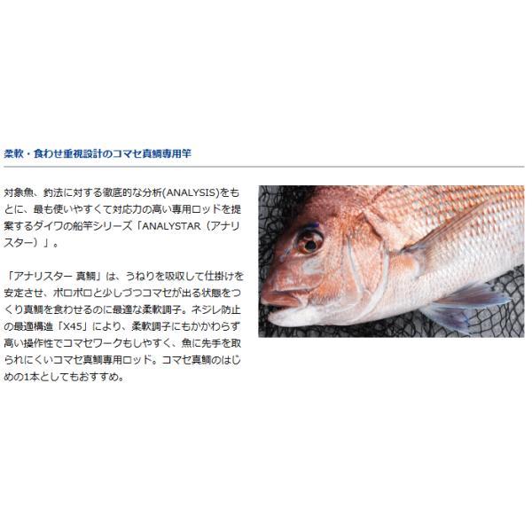 船竿 ダイワ アナリスター 真鯛 270  [お取り寄せ商品] tsuribitokan 02