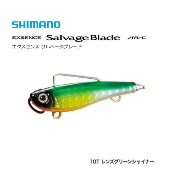 シマノ エクスセンス サルベージブレード AR-C28g XO-228R 10T レンズグリーンシャイナー / ルアー (メール便可)