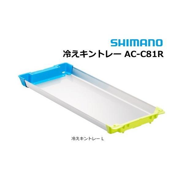 シマノ 冷えキントレー L AC-C81R / イカトロ箱 (O01) (S01)