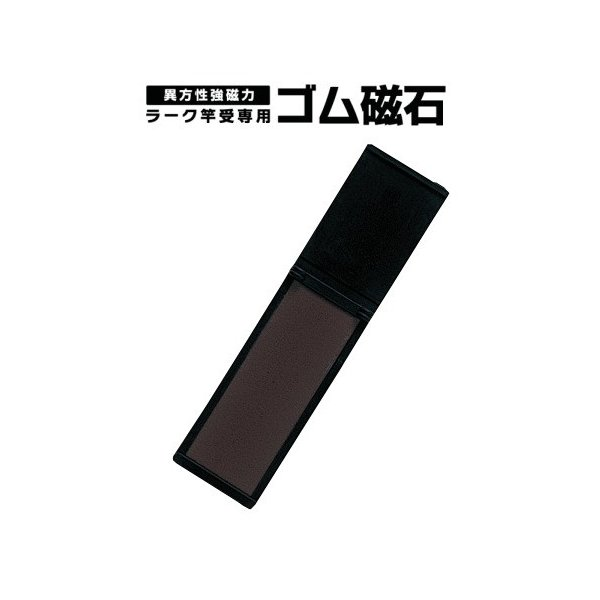 第一精工 ラーク専用ゴム磁石 200 (O01)