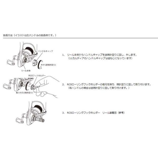 ダイワ/DAIWA RCS ローリングフックホルダー (ダイワ専用リールスタンド)