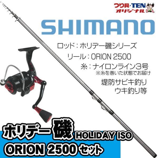 シマノ堤防釣りセット 糸付き(ホリデー磯2−530+ORION2500/ナイロンライン3号糸巻済)
