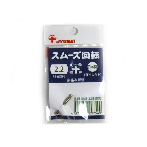 藤本重兵衛商店/JYUBEI FJ-6304 スムーズ回転ダイレクト (穂先交換用回転トップ 1本入り)