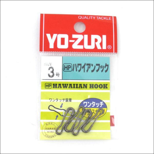 ヨーズリ フック YO-ZURI HPハワイアンフック #3 J662 新品