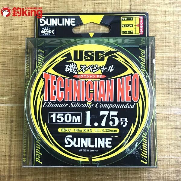 サンライン 磯スペシャル テクニシャン ネオ 1.75号 150m 磯 ライン 上物用品 新品 tsuriking