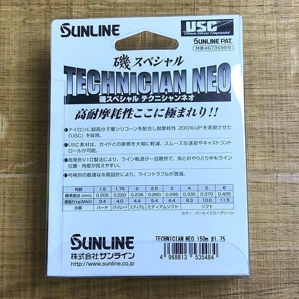 サンライン 磯スペシャル テクニシャン ネオ 1.75号 150m 磯 ライン 上物用品 新品 tsuriking 02