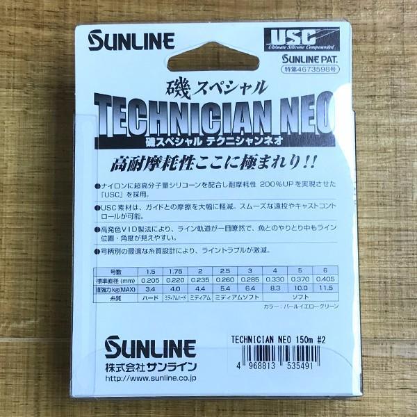 サンライン 磯スペシャル テクニシャン ネオ 2号 150m 磯用ライン 上物用品 新品|tsuriking|02