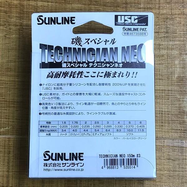 新品 サンライン 磯スペシャル テクニシャン ネオ 3号 150m|tsuriking|02