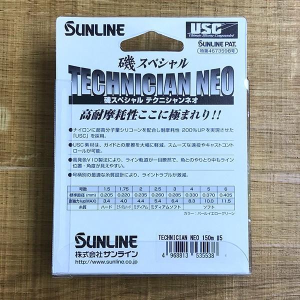 サンライン 磯スペシャル テクニシャン ネオ 5号 150m 磯ライン 上物用品 新品|tsuriking|02