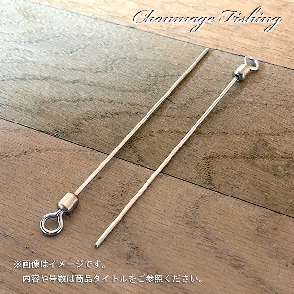 CHONMAGE FISHING ラセンサルカン 直結タイプ 自作用 1 50個入り 石鯛 クエ 新品|tsuriking|04
