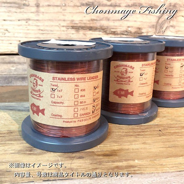 CHONMAGE FISHING 石鯛用 瀬ズレ ワイヤー ナイロンコーティング (赤)7x#37 お徳用 100m巻き 新品|tsuriking