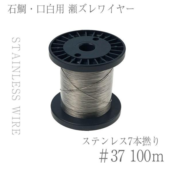 CHONMAGE FISHING 石鯛用 7本撚り ワイヤー 徳用100m巻 7×#37 新品|tsuriking