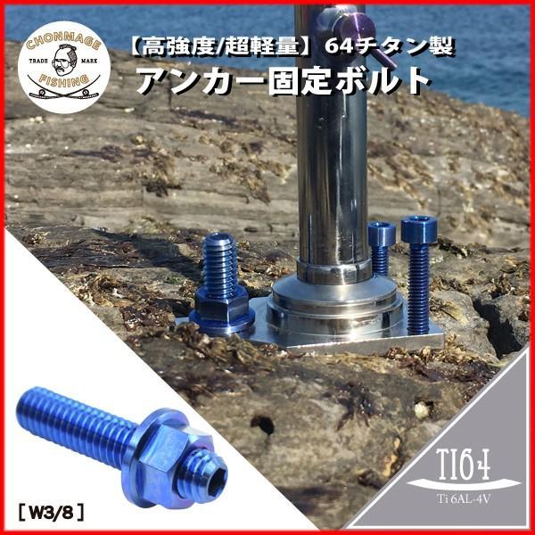 CHONMAGE FISHING 64チタン アンカー固定ボルト BL W3/8 底物 クエ 石鯛 釣り 便利用品 丁髷フィッシング 新品|tsuriking