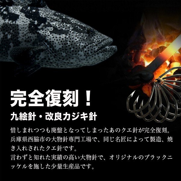 CHONMAGE FISHING 改良カジキ針(クエ)50号 10本入り 大物用釣り針 新品
