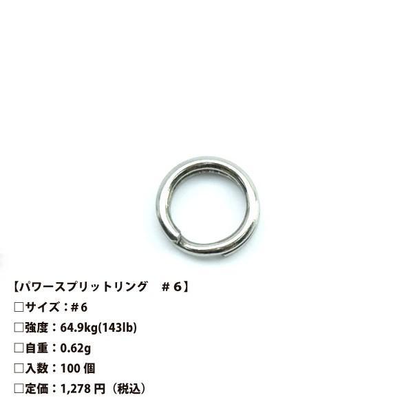 CHONMAGE FISHING パワースプリットリング #6 お徳用 100個入 丁髷フィッシング 新品 tsuriking 04