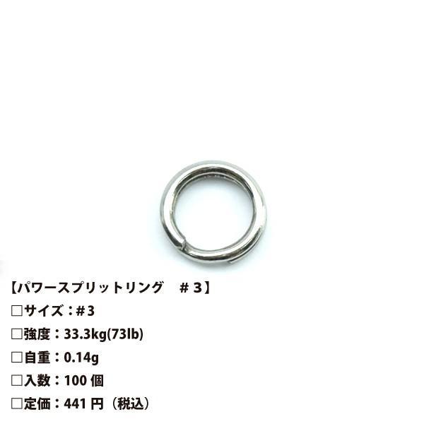 CHONMAGE FISHING パワースプリットリング #3 お徳用 100個入 丁髷フィッシング 新品|tsuriking|04