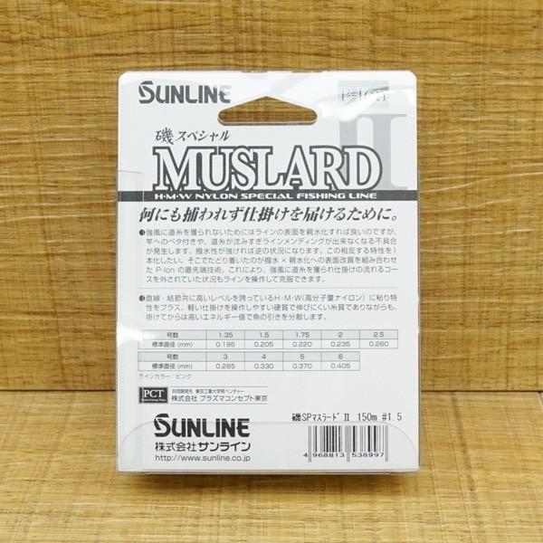 サンライン 磯スペシャル マスラードII 150M 5号 磯 フカセライン釣り用ライン SUNLINE 新品|tsuriking|02