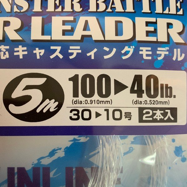 サンライン SMモンスターバトル テーパー リーダ100lb 40lb キャスティングリーダー SUNLINE 新品|tsuriking|02