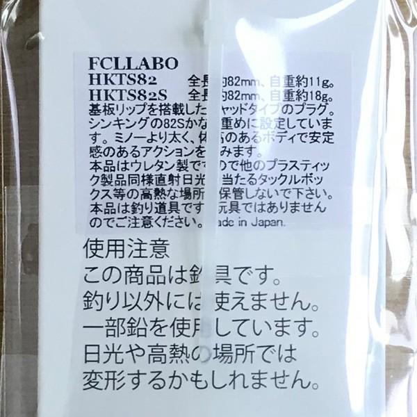 FCLLABO HKTS 82 アジ ヒラスズキ用 ミノー プラグ FCLラボ|tsuriking|04