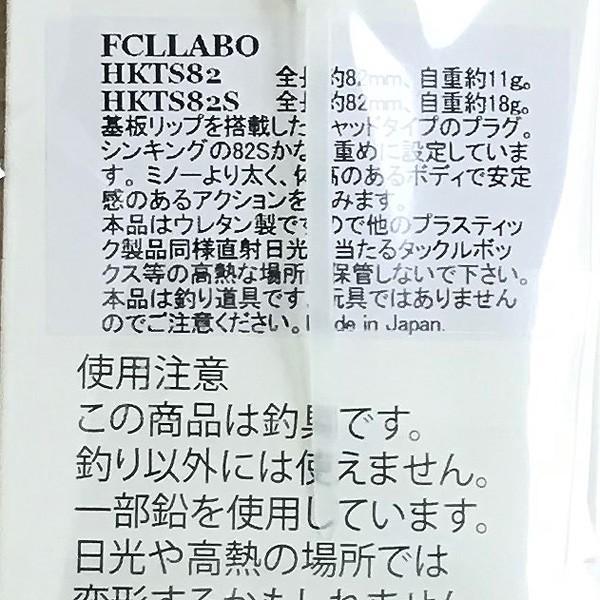FCLLABO HKTS 82S アジ ヒラスズキ用 ミノー プラグ FCLラボ tsuriking 04