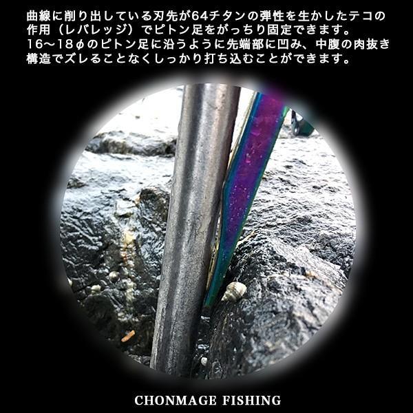 CHONMAGE FISHING 64チタン製 レバレッジハーケン タイプ2 TiNレインボー 石鯛 アラ クエ ピトン足の固定に tsuriking 03