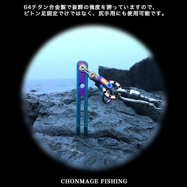 CHONMAGE FISHING 64チタン製 レバレッジハーケン タイプ2 TiNレインボー 石鯛 アラ クエ ピトン足の固定に tsuriking 06