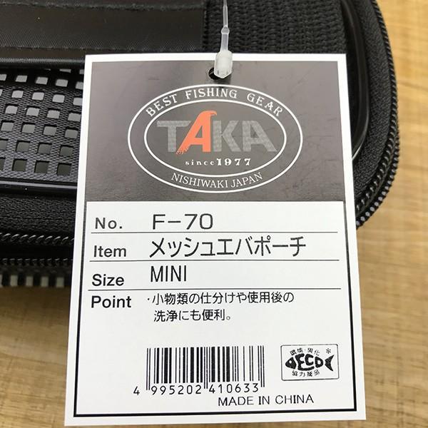 タカ産業 メッシュエバポーチ F-70 ブラック 釣り小物入れ オモリ ジグ アクセサリー|tsuriking|05