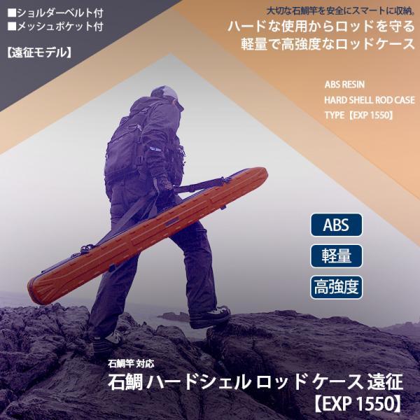 石鯛ハードシェルロッドケース 遠征 EXP1550 ハードロッドケース 石鯛 アラ竿 磯竿 ショルダーベルト付き 新品|tsuriking|02