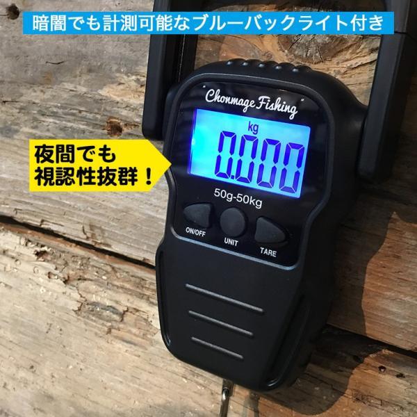 CHONMAGE FISHING デジタルスケール 50kg 簡易計測メジャー付き フィッシングスケール 新品|tsuriking|02
