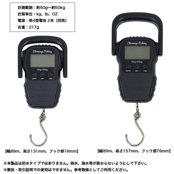 CHONMAGE FISHING デジタルスケール 50kg 簡易計測メジャー付き フィッシングスケール 新品|tsuriking|09