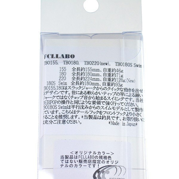 FCLLABO TBO 180 ホワイト コーチドック 新品 ルアー|tsuriking|04