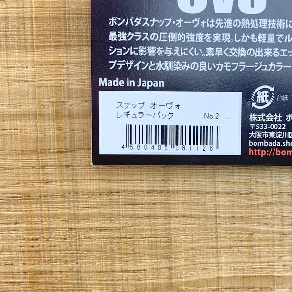 ボンバダスナップ オーヴォ NO/2 レギュラーパック 新品 tsuriking 03